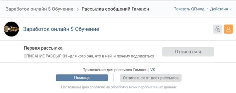 Как настроить автоматическую рассылку Гамаюн в Вконтакте?, изображение №11