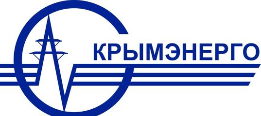 Энергетики Крыма продлевают действие договоров