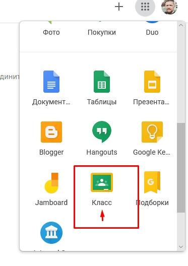 Дистанционное обучение.Google Classroom, изображение №6