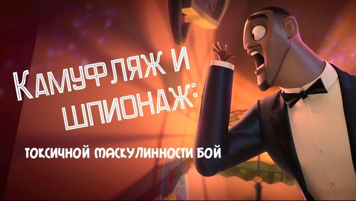 Камуфляж и шпионаж отзыв о мультфильме, персонажи и герои, трейлер