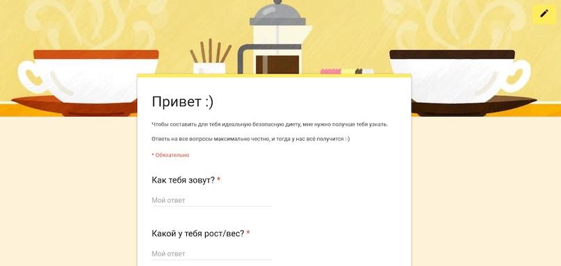 Пример анкеты в Google Формах