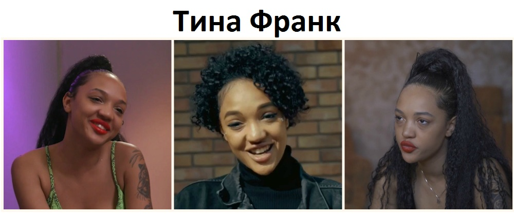 Тина Франк из шоу Пацанки 5 сезон Пятница фото, видео, инстаграм