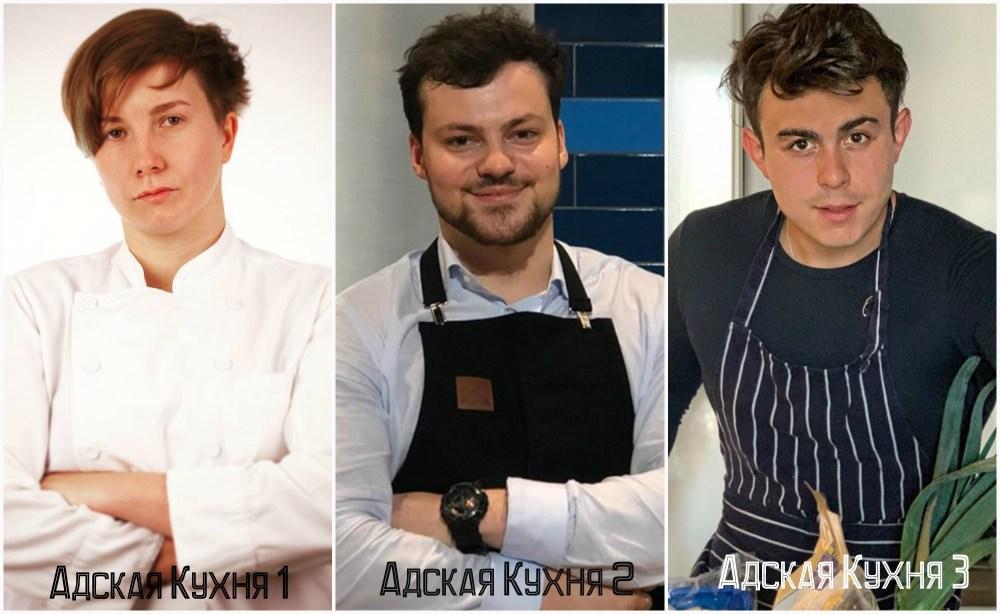 Адская Кухня на Пятнице 3 сезон кто победил
