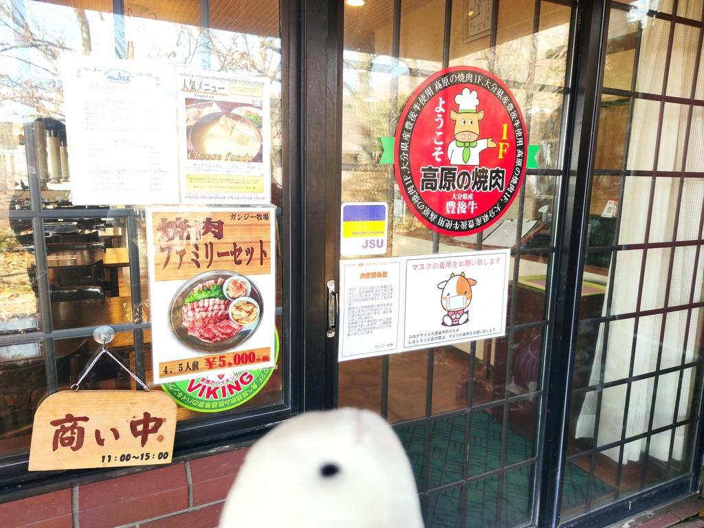 【ガンジーファーム焼肉レストラン】豊後牛の本格焼肉が食べられる高原のレストラン(土日祝のみ営業)