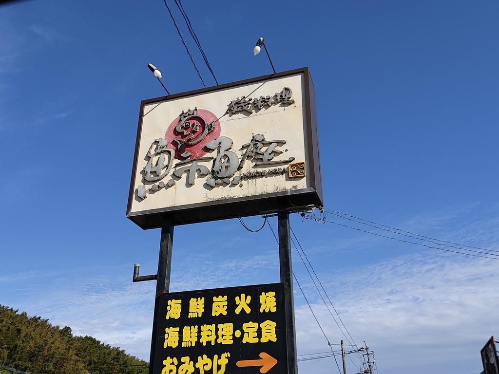 【杵築 魚市魚座】一年通して牡蠣が食べれる♪海の幸豊富な杵築の老舗魚介料理店