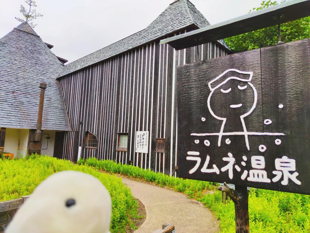 【竹田 ラムネ温泉館】長湯温泉の代表的な人気スポット!全国2位の人気実績を堪能♪