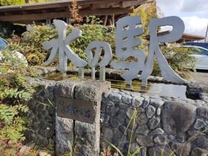 【竹田市 道の駅おづる】竹田名水!!良質な湧水に恵まれた街♪綺麗な水で作られた豆腐や地産地消の地場野菜をいただきます☆