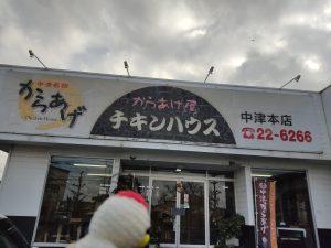 【中津市 チキンハウス】激安ランチ!!からあげの聖地でワンコイン♪から揚げ定食をいただきます♪