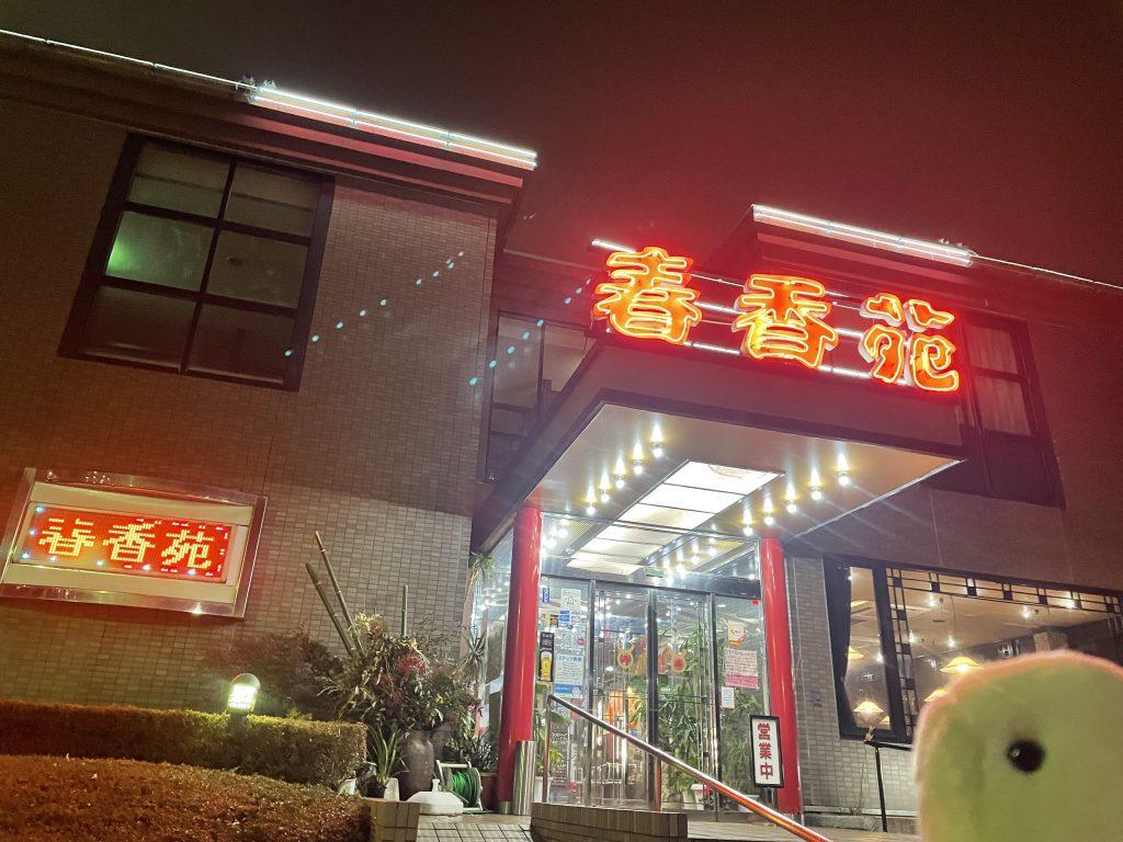 【別府市 焼肉春香苑】別府老舗の焼肉店!価格と味の安定感☆良い肉あるよ!