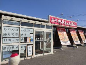 【中津市 井手ちゃんぽん】デカ盛りちゃんぽん!!安く・美味しく・お腹一杯食べたいときはここで決まり♪