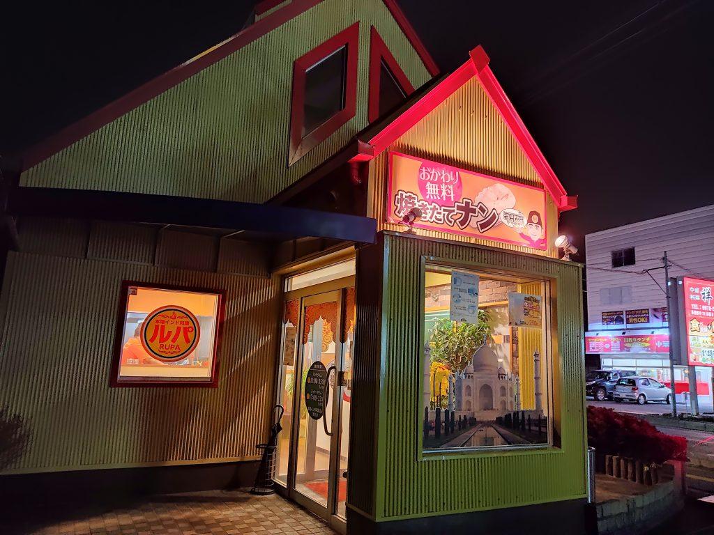 【宇佐市 ルパ】絶品カレー!!本格インド料理のお店♪巨大ナンはお替り自由!?