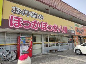 【中津市 ほっかほっか八幡】ボリューム満点お弁当!!桜の名所大貞公園で食べたいおススメのお店♪