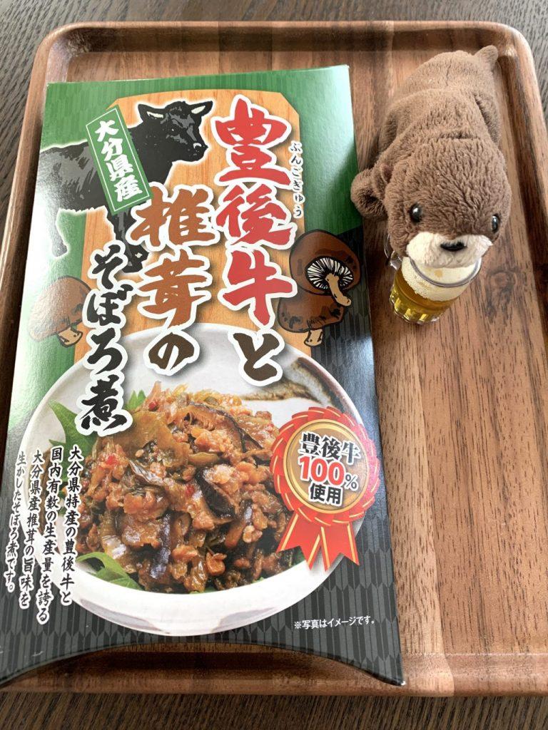 【豊後牛と椎茸のそぼろ煮】大分が誇る✨豊後牛と大分県産椎茸✨のお土産レビュー🐮