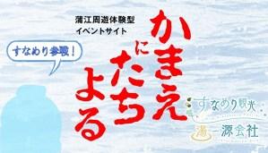 【佐伯市 かまえにたちよる】佐伯市蒲江の魅力をゲーム風動画で疑似体験!