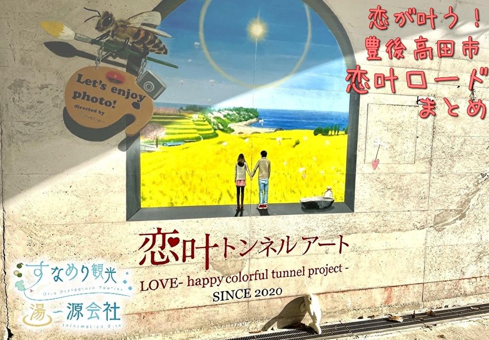 【豊後高田市 恋叶ロード】2月13日は恋叶ロードの日!名所をまとめました!