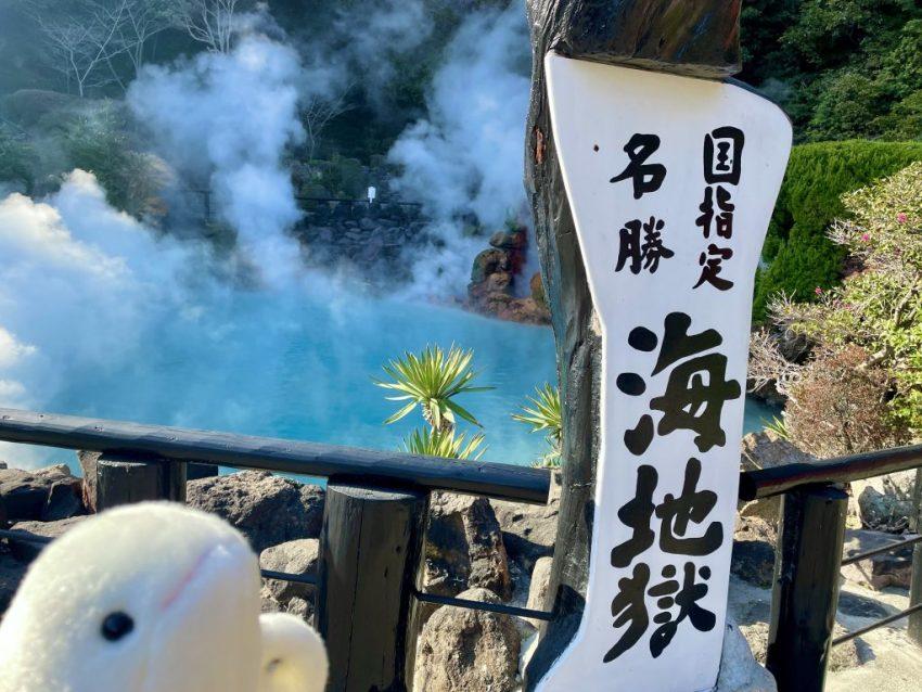 【別府 海地獄】青い地獄はまさに海!観光と食事、お土産が揃った地獄めぐりの人気スポット✨