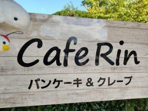 【佐伯市 Cafe Rin】道の駅やよい内にあるクレープがお勧めのカフェ♪ランチにも休憩にピッタリな落ち着いた雰囲気の店内でおしゃれな料理をいただきます!!
