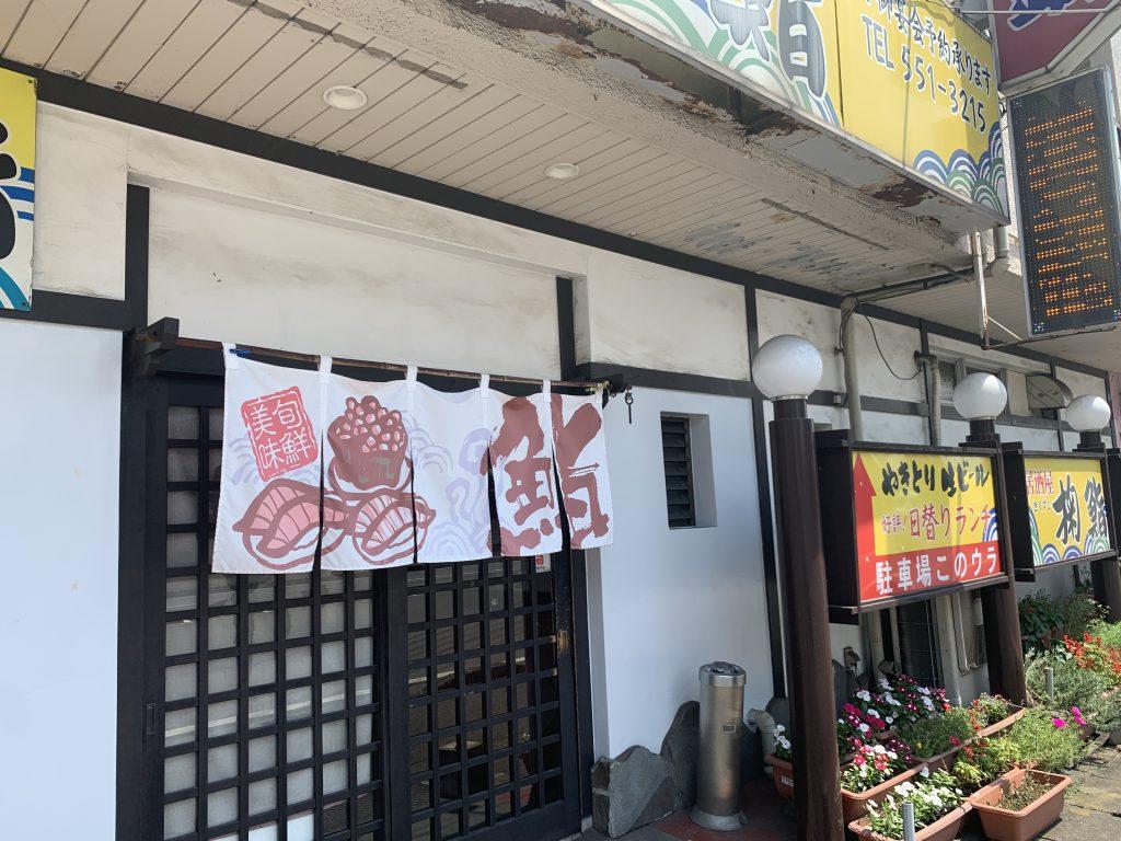 【大分市 菊鮨】お手軽海鮮ランチを食べるならココ!!大分市の隠れた名店♪