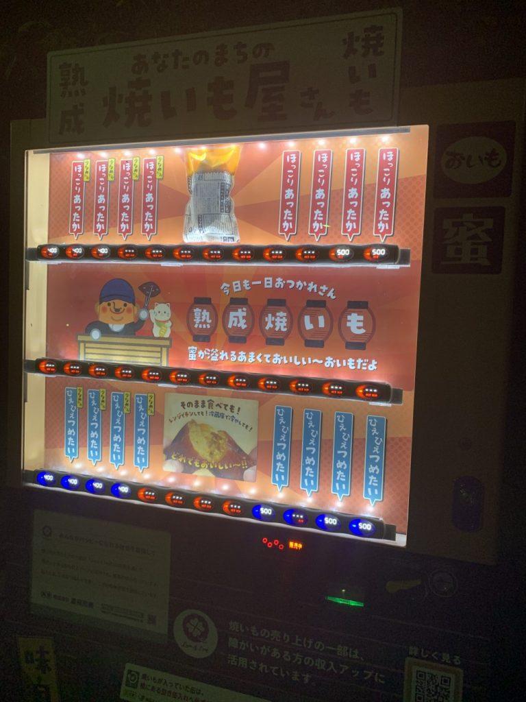 【大分市 大分松岡PA(上り線)】世にも珍しい!?焼き芋自販機をご紹介♪温めても美味しい☆冷やしても美味しい☆一度は食べてもらいたい絶品の味^^