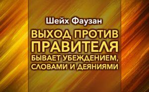 sheykh-fawzan-vyhod-protiv-pravitelya-byvaet-ubejdeniem-slovami-i-deyaniyami
