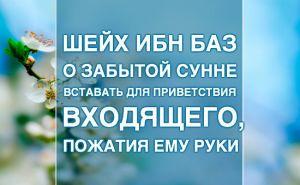 sheykh-ibn-baz-o-zabytoy-sunne-vstavat-dlya-privetstviya-vhodyashego-pojatiya-emu-ruki
