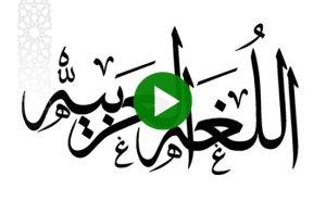 sheykh-salih-ali-sheykh-o-vazhnosti-izucheniya-i-obucheniya-arabskomu-yazyku