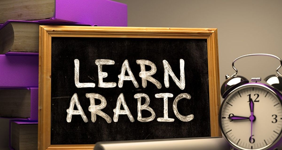 How to Learn Arabic in Just 4 Months?