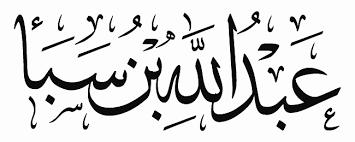 صورة المغيرة بن سعيد أم عبد الله بن سبأ ؟