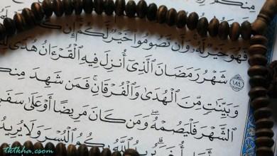 صورة ( شهر رمضان  الذي أنزل فيه القرآن ) (1)
