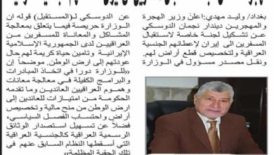 صورة تجنيس الإيرانيين .. وسحب الجنسية العراقية من العرب المتجنسين