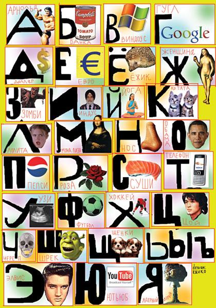 14 алфавитов размером А1