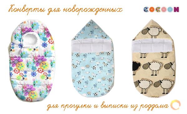 cocoon конверты на выписку для новорожденных