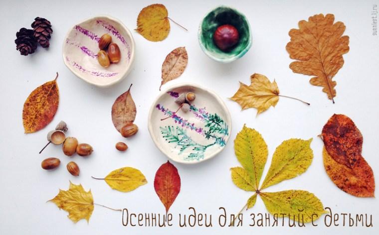 Занятия с детьми осенью sunniest.lj.ru