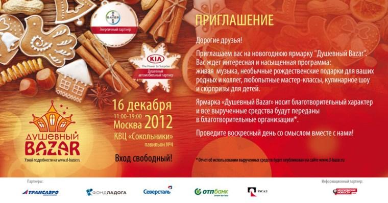 """Новогодняя благотворительная ярмарка """"Душевный Bazar"""" 2012"""