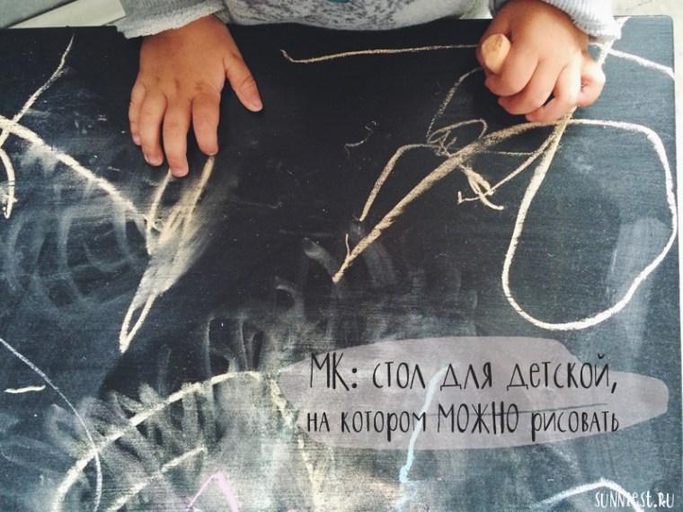 Мастер-класс: стол для детской, на котором можно рисовать, декоратор Тина Хабарова