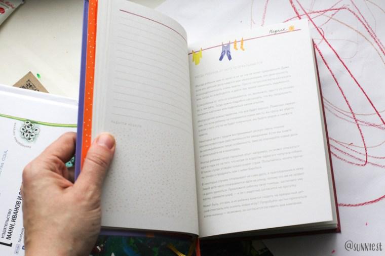 365 дней вместе - ежедневник для родителей МИФ