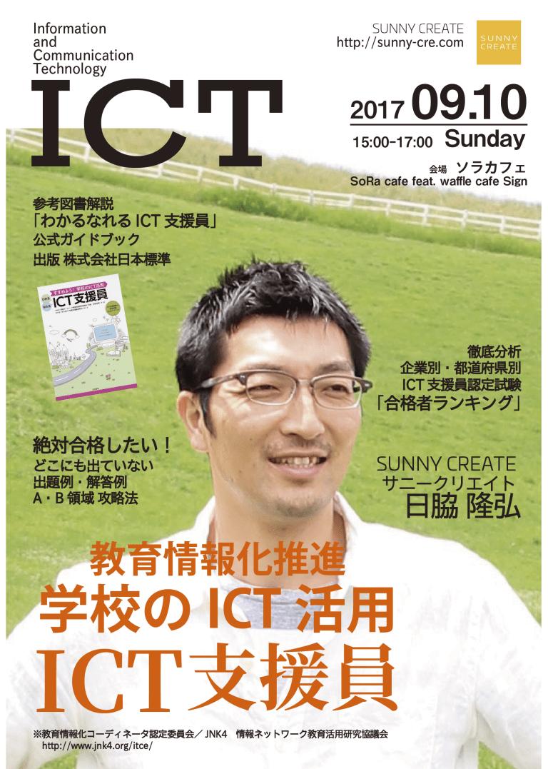 【イベント情報】終了:盛岡:9/10 ICT支援員勉強会