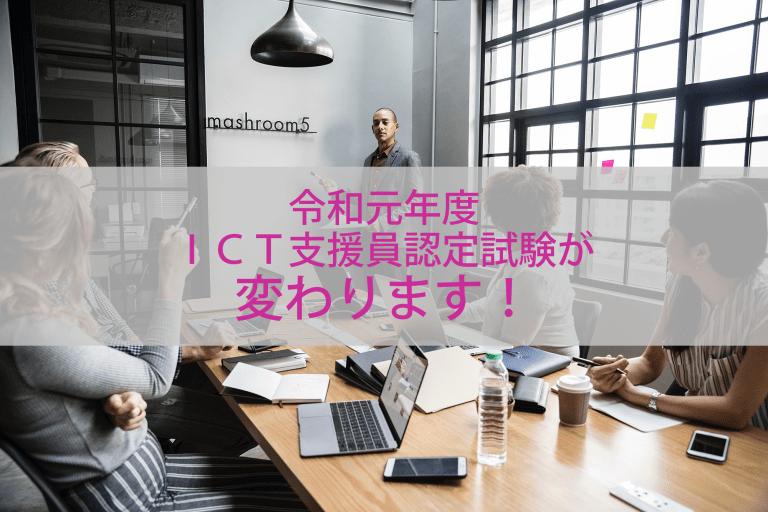 【令和元年度】ICT支援員認定試験が変わります!