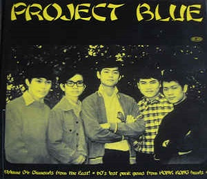 Various – Project Blue Vol. 4 (Diamonds From The East! – 60's Lost Punk Gems From Hong Kong Bands) Compilation