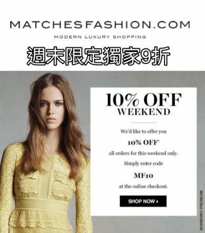 matchesfashion weekend 10off 20160422
