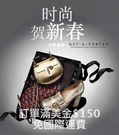 net a porter lunar new year free shipping 20160208