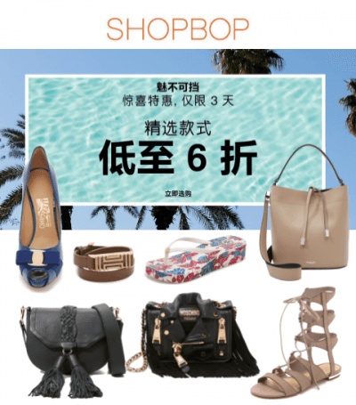 shopbop-upto40off-selected-items-20160503