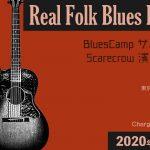 東京 下北沢でブルースライブ開催 Real Folk Blues Festival