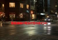 路面凍結の見分け方のポイント