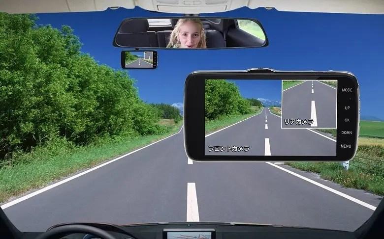 ドライブレコーダーは後方も必要!前後カメラで、両方録画できるおすすめ機種は何?