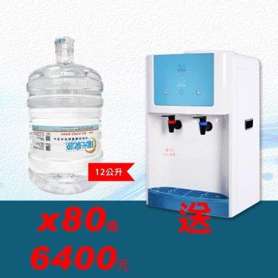 飲水機免費-小分子水80桶