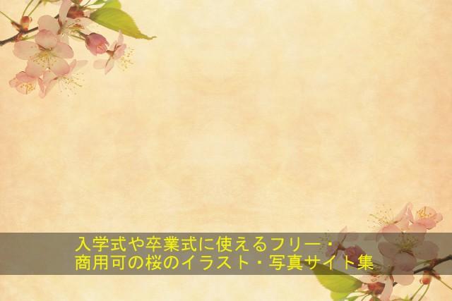 入学式や卒業式に使えるフリー商用可の桜のイラスト写真サイト集