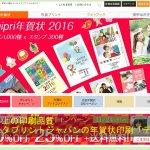 1ランク上の印刷品質ビスタプリントジャパンの年賀状印刷「デジプリ」