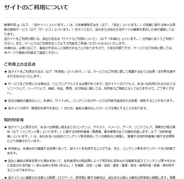 郵便局_年賀状_クイックサーチ_利用規約_600