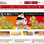 【2016年度版】年賀状ソフトおすすめ3選